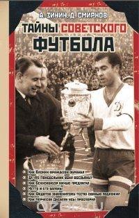 Тайны советского футбола