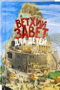 Ветхий и Новый Завет для детей. Комплект из 2-х книг