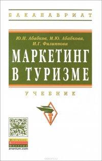 Маркетинг в туризме: Уч. / Ю.Н. Абабков - М.: НИЦ ИНФРА-М, 2015-214с