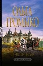 Профессия: ведьма, Ольга Громыко