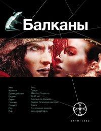 Балканы. Книга 1. Дракула