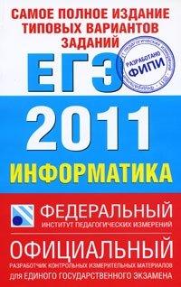 Информатика. ЕГЭ 2011. Самое полное издание типовых вариантов реальных заданий