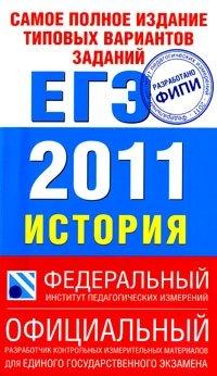 История. ЕГЭ 2011. Самое полное издание типовых вариантов заданий