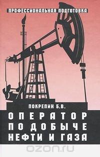 Оператор по добыче нефти и газа