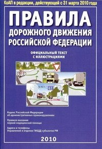 Правила дорожного движения Российской Федерации. Официальный текст с иллюстрациями