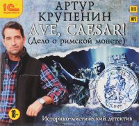 Программный продукт: 1С:Аудиокниги. Артур Крупенин. AVE CAESAR! (Дело о Римской монете) (Digipack)