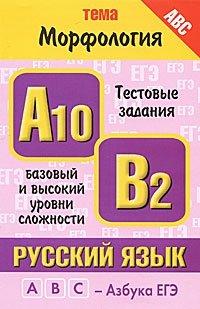 """Русский язык. Тема """"Морфология"""". Тестовые задания базового и высокого уровней сложности A10, B2"""