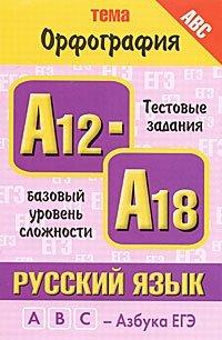 """Русский язык. Тема """"Орфография"""". Тестовые задания базового уровеня сложности А12-А18"""