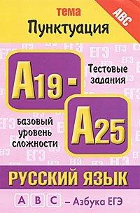 """Русский язык. Тема """"Пунктуация"""". Тестовые задания базового уровня сложности А19-А25"""