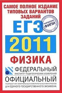Самое полное издание реальных заданий ЕГЭ. 2011. Физика