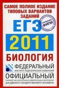 Самое полное издание типовых вариантов реальных заданий ЕГЭ. 2011. Биология