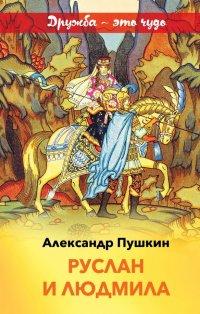 Руслан и Людмила, А. С. Пушкин