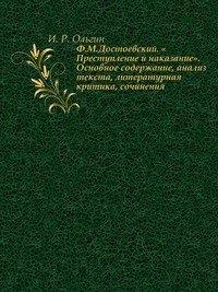 Ф.М.Достоевский. «Преступление и наказание». Основное содержание, анализ текста, литературная критика, сочинения