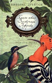 Книга птиц Восточной Африки, Николас Дрейсон