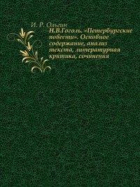 Н.В.Гоголь. «Петербургские повести». Основное содержание, анализ текста, литературная критика, сочинения