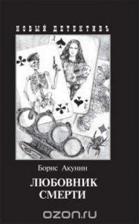 Любовник смерти. С иллюстрациями Игоря Сакурова