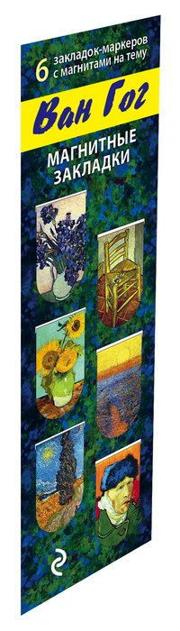 Ван Гог. Магнитная закладка