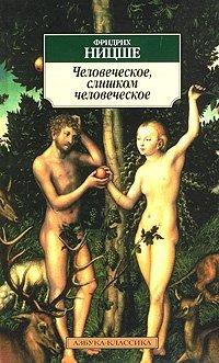 Человеческое, слишком человеческое, Фридридх Ницше