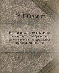 Н.В.Гоголь. «Мертвые души». Основное содержание, анализ текста, литературная критика, сочинения