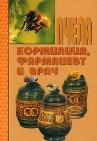 Пчела - кормилица, фармацевт и врач, В. С. Бахтин