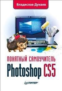 Photoshop CS5. Понятный самоучитель