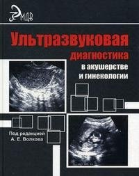Ультразвуковая диагностика в акушерстве и гинекологии