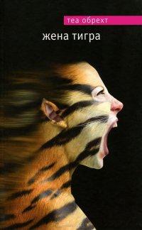 Жена тигра, Теа Обрехт