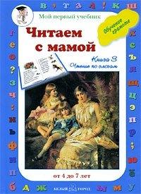 Читаем с мамой. Книга 3. Читаем по слогам
