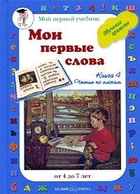 Читаем с мамой. Книга 4. Читаем по слогам