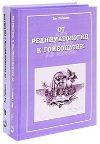 От реаниматологии к гомеопатии (комплект из 2 книг)