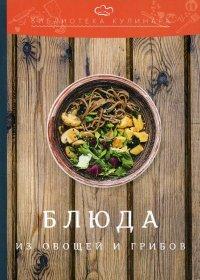 Блюда из овощей и грибов. 2-е изд