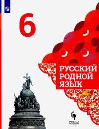 Русский родной язык. 6 класс. Учебник. ФГОС