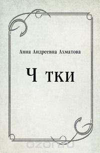 Четки, Анна Андреевна Ахматова