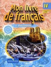 Le francais en perspective-IV / Французский язык. 4 класс (комплект из 2 книг)