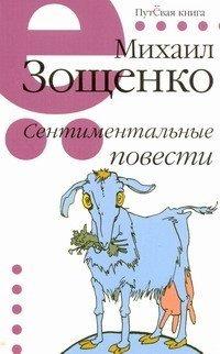 Михаил Зощенко. Сентиментальные повести