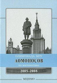 """Олимпиада МГУ """"Ломоносов"""" по математике (2005- 2008)"""