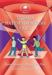 Страна математических чудес. Пер.с англ