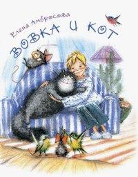 Вовка и кот, Елена Амбросова