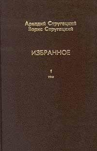 Аркадий Стругацкий, Борис Стругацкий. Избранное. В двух томах. Том 1