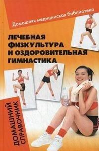 Лечебная физкультура и оздоровительная гимнастика. Домашний справочник