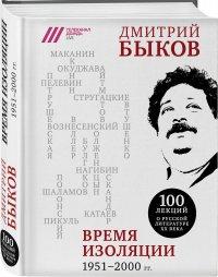 Время изоляции. 1951-2000 гг,  Л. Быков Д.Л.