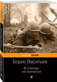 В списках не значился, Борис Васильев