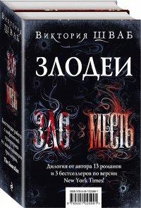 Злодеи, Виктория Шваб