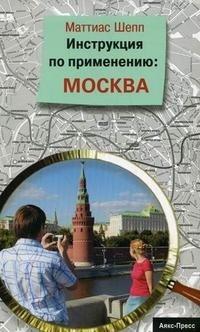 Инструкция по применению. Москва