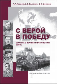 С верой в Победу. Беларусь в Великой Отечественной войне. 100 вопросов и ответов