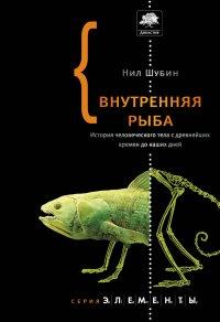 Внутренняя рыба. История человеческого тела с древнейших времен до наших дней