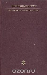 Бертольт Брехт. Избранные произведения