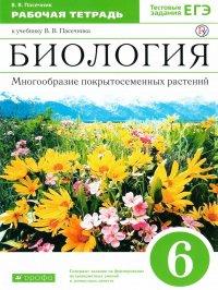 Биология 6 класс. Многообразие покрытосеменных растений. Рабочая тетрадь (с тестовыми заданиями ЕГЭ). Вертикаль