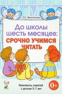 До школы шесть месяцев. Срочно учимся читать. Планирование и конспекты занятий с детьми 5-7 лет