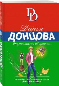 Другая жизнь оборотня, Дарья Аркадьевна Донцова